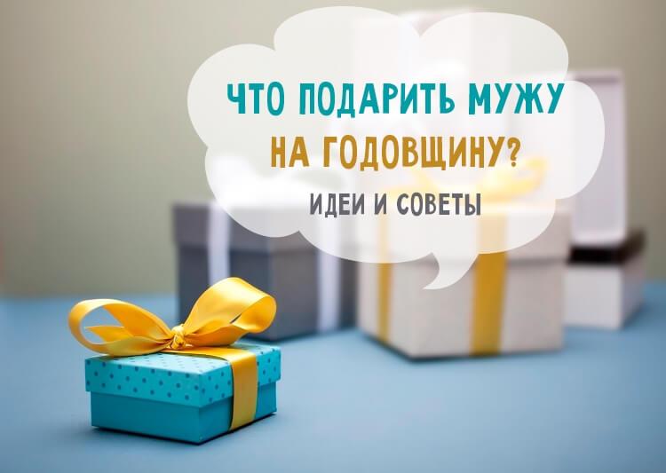 Как удивить супруга(у) в важную дату или какой лучше выбрать подарок на годовщину свадьбы